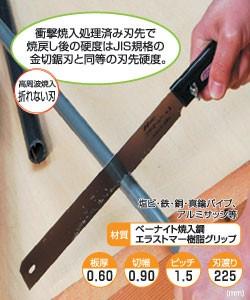 プラマーソーNo.1 (替刃・210mm)3枚価格
