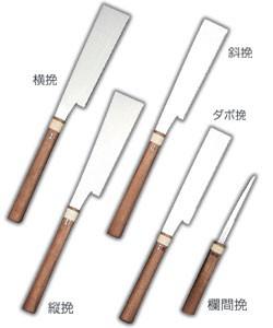 光川順太郎 細工鋸5本組(鋸巻付)