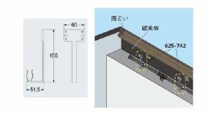 カクダイ 配管固定金具(1本価格) 625-742 625-742