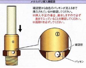カクダイ メタカポリ逆止弁つきボールバルブ(ワンタッチ) 655-216-13