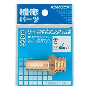 カクダイ ホースニップル(1/2×15.5) 9056 9056