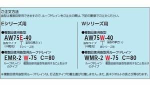 カネソウ 複数回使用抜型 たて引き排水用 Wシリーズ用 中間用 ※メーカー直送代引不可 AW-50W-30