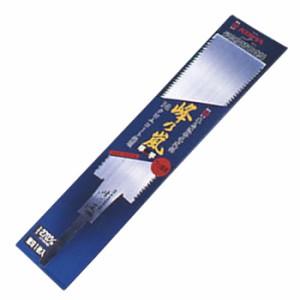 キジマ 峰の嵐 両刃鋸 240mm 替刃 372-9S
