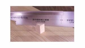 キジマ ダボ切付導突鋸 240mm 本体 346-9