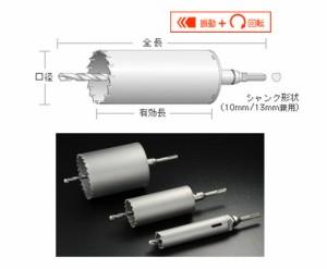ユニカ ES単機能コアドリル 振動用 VCタイプ ストレートシャンク 口径35×全長270 ES-V35ST