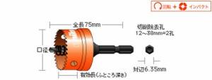 ユニカ HSSハイスホールソー 充電 口径14mm HSSJ-14