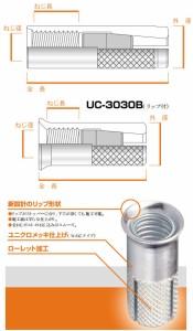 ユニカ ユニコンアンカー UCSタイプ ステンレス W1/2 ねじ長20mm 50個入 ※取寄品 UCS-4050