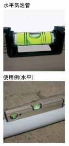 一直線DXアルミ水平器(マグネット無)全長230mm(LP-550)