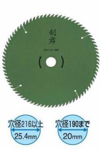 剣舞スライド丸鋸用チップソー(216×2.2×80P)【フッ素加工】()