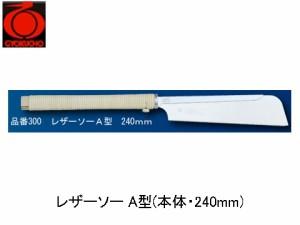 玉鳥 レザーソー A型(本体・240mm) 300
