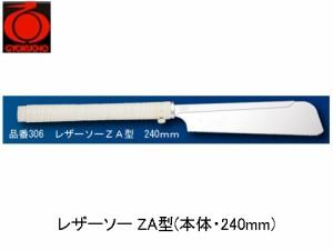 玉鳥 レザーソー ZA型(本体・240mm) 306