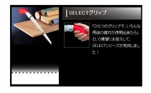 玉鳥 窯業系サイディングソー 250(替刃・250mm) TA002