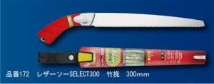 玉鳥 レザーソーSELECT300竹挽(本体・300mm) 172