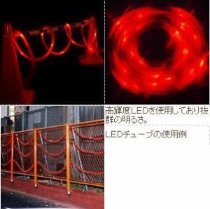LEDチューブ(10m)工事現場の注意喚起に KC-100