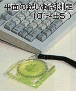 KODポケット傾斜計(PK-70)