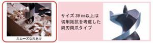 スターエム 兼用ビット 木工用 37.0×210mm No.6-370