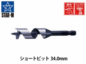 スターエム ショートビット 木工用 34.0×140mm 5-340