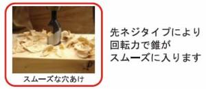 スターエム ショートビット 木工用 38.0×140mm No.5-380