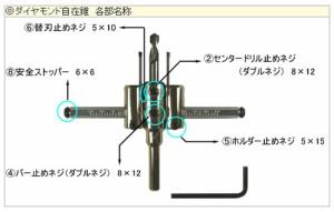 スターエム ダイヤモンド自在錐・本体(標準・30〜120mm) 36D
