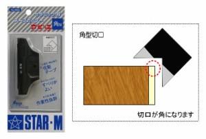 スターエム かどっ子 角型 4953-K