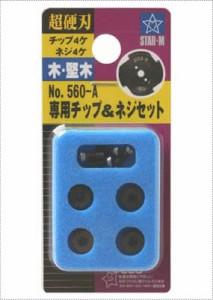 スターエム 超硬エグリ・カッター(560) 専用チップ&ネジセット(各4入) 560-A