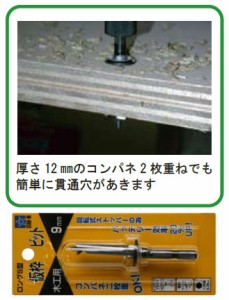 スターエム ロングS型仮枠ビット 8.5mm NO.72S-085