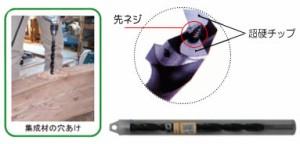 スターエム 集成材ドリル(12mm×350mm) 82-120