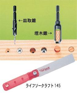 スターエム 皿取錐&埋木錐&ゼット ライフソークラフト145(ダボ切鋸) 9mmセット