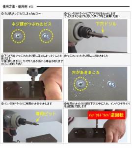 スターエム なめたビス抜き2.0mmセット 5050-S020