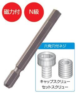 サンフラッグ 六角ビット3.0〜6.0mm