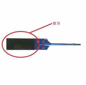 ラクダ 電動ハンマー用スクレッパN型 専用替刃 90mm巾