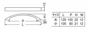 シロクマ アルミ 角弓形ハンドル 小 ホワイト 1本価格 ※メーカー取寄品 A-56