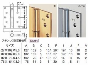 シロクマ 真鍮異形二管丁番 右 127×102 クローム 1箱2枚価格 ※メーカー取寄品 BB-102