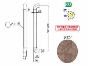 シロクマ ダエン手すりディンプル 600mm AGアンティークゴールド/ミディアムオーク 1本価格 BR-519