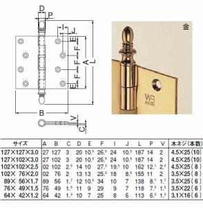 シロクマ ステン バルカン丁番 89×56 仙徳 1箱10枚価格 ※メーカー取寄品 BS-101