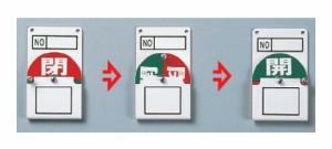 日本緑十字社 回転式パルプ開閉札 特15-42 164020