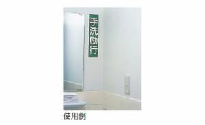 日本緑十字社 ステッカー標識 貼8 10枚1組 047008