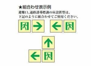 日本緑十字社 中輝度蓄光式床用誘導標識 床16 070016