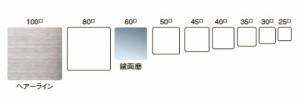シロクマ 四角 60mm 鏡面磨 1箱10枚価格 ※メーカー取寄品 NS-105