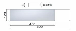 シロクマ ガラス棚板B形 450mm 透明 1箱5枚組価格 ※メーカー取寄品 TG-120
