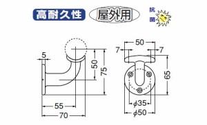 シロクマ ステン A形ブラケットL受 32mm径 アンバー 1個価格 ※メーカー取寄品 ABR-100