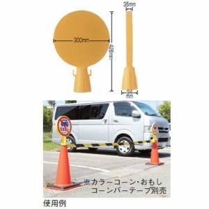 日本緑十字社 コーンヘッド標識 本体+ステッカー片面付 「進入禁止」 CH-10 119010