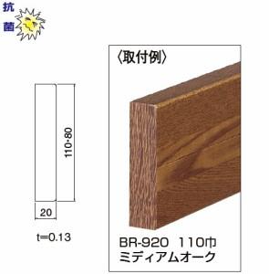 シロクマ 木口化粧シール 80巾 ミディアムオーク 1枚価格 ※メーカー取寄品 BR-923
