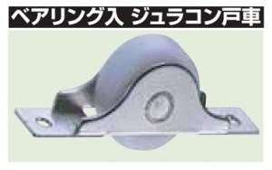 ヨコヅナ ベアリング入 ジュラコン戸車 車のみ(24mm・平型) 1203