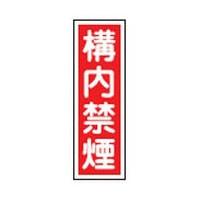 日本緑十字社 短冊型一般標識 GR13 093013