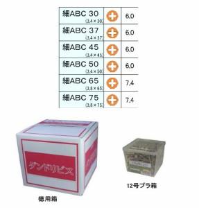 ダンドリビス 細ABCビス65(徳用箱・2650本入)