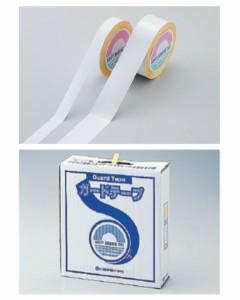 日本緑十字社 ガードテープ(再はく離タイプ)GTH-501W 50mm幅×100m 149031