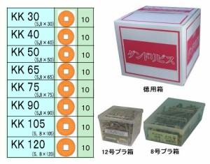 ダンドリビス 極太KKビス90(四角3番ビット)(徳用箱・975本入)