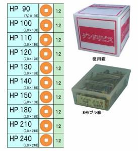 ダンドリビス 超極太HPビス100(四角3番ビット)(徳用箱・589本入) ※取寄品
