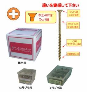 ダンドリビス 木工ABCビス90(徳用箱・1600本入) ※取寄品